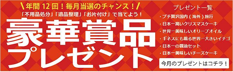 【ご依頼者さま限定企画】川口片付け110番毎月恒例キャンペーン実施中!